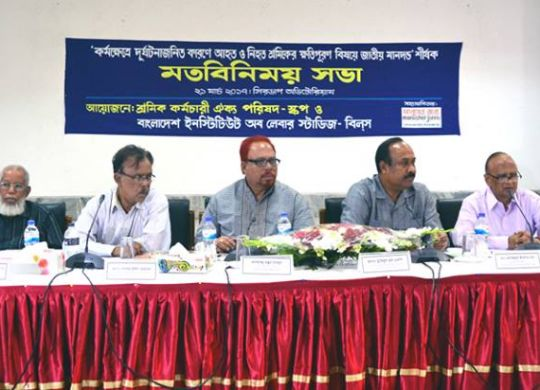 Discussion meeting held on National standard of compensation for dead and injured workers