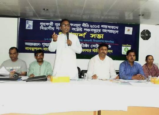 """Consultation meeting  in Mymensingh implementing """"Domestic Workers Protection and Welfare Policy 2015"""""""
