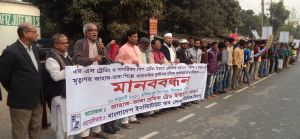 SBWTUF formed human chain protesting workers injury and death