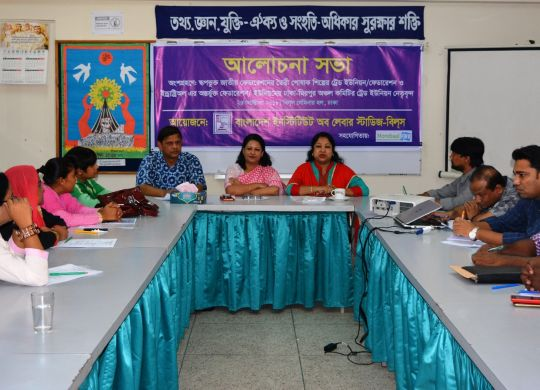 Part of discussion meeting with Dhaka-Mirpur area Trade Union leaders