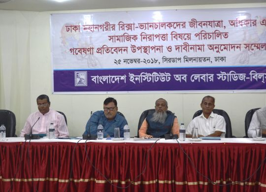 """seminar titled, """"Current Status, Crisis and Possibility of Jute Industry"""""""