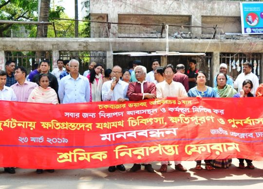 SNF human chain held in remembrance of one month of Chawkbazar Tragedy and demanding proper treatment, compensation and rehabilitation of the victims