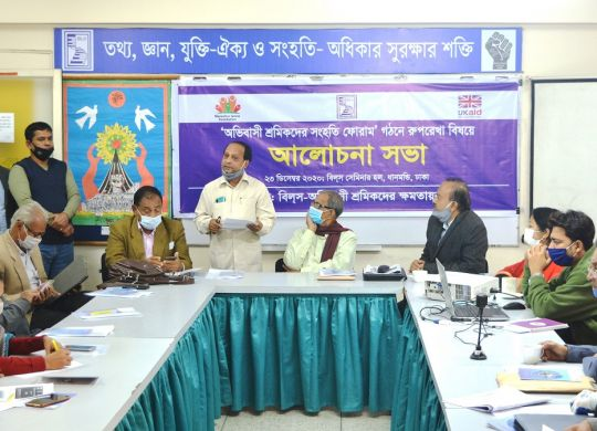 Discussion meeting on formation of 'Migrant Workers Solidarity Forum'